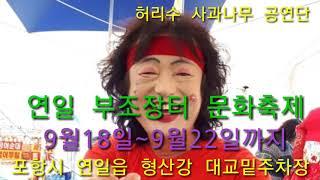 [허리수 사과나무 공연단] 포항 연일 부조장터 문화축제…