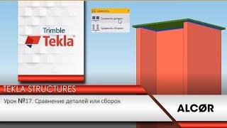 Урок №18 - Tekla Structures - Сравнение деталей и сборок