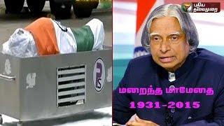The mortal remains of Dr. Abdul Kalam reached Mandapam camp, Rameswaram spl video news 29-07-2015