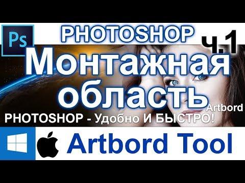 Монтажная область Artbord Tool страницы в Фотошоп Новинки Веб Web Полиграфия 🍁 Урок 1 часть