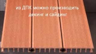 Производство доски из ДПК. Ищу кто профинансирует.(Видео Бизнес-план по производству доски из ДПК (древесно-полимерного композита) который называют ещё -