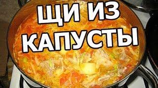Как приготовить щи из свежей капусты. Рецепт со свежей капустой сварить легко!
