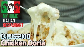 [KFOOD/Eng] Chicken Doria 이탈리안…