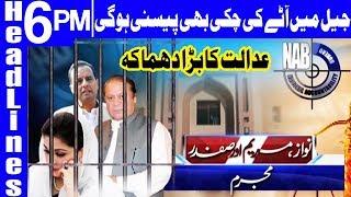 Nawaz sentenced to 10 years in jail, Maryam 7 years | Headlines 6 PM | 6 July 2018 | Dunya News