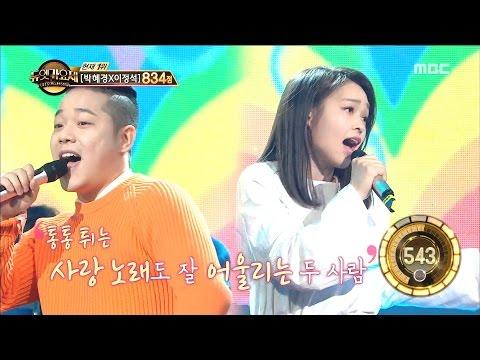 [Duet song festival] 듀엣가요제-Bong9 & Gwon Seeun, 'Love Actually' 20170317