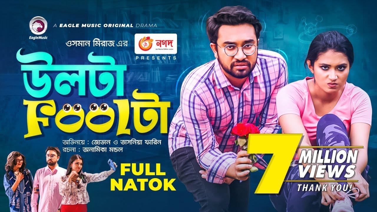 Download Ulta Foolta   উলটা Foolটা   Jovan   Tasnia Farin   Bangla New Natok 2021
