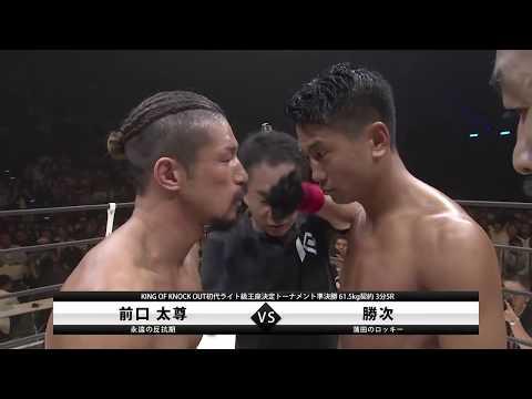 前口太尊 vs 勝次【KNOCK OUT vol.4】