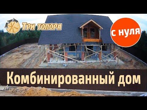 Комбинированный дом из газобетона и бруса. Весь процесс строительства от фундамента до крыши смотреть видео онлайн