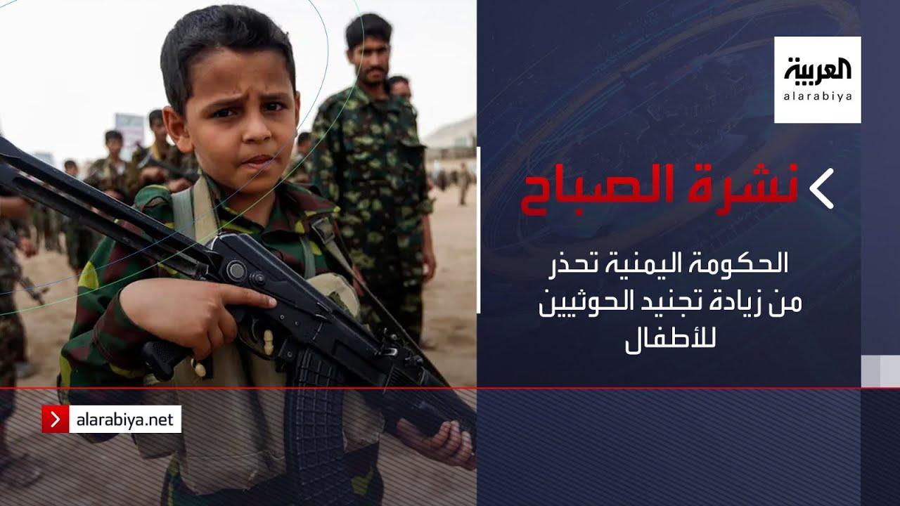 نشرة الصباح | الحكومة اليمنية تحذر من زيادة تجنيد الحوثيين للأطفال  - نشر قبل 5 ساعة