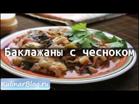 Приготовить Рецепт Баклажаны с чесноком онлайн видео