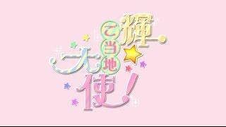 「輝☆ご当地大使!」の放送ではカットされている 部分を含めたノーカッ...