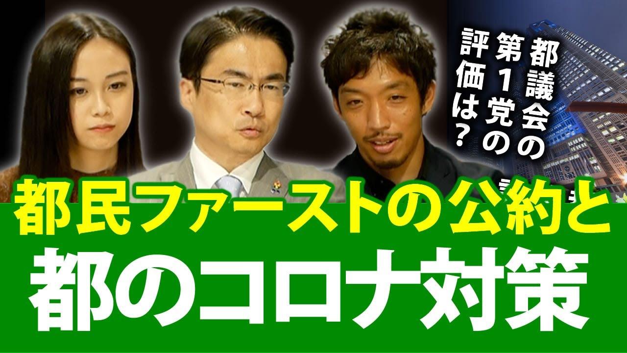 東京都議会の第一党・都民ファーストの会の公約実現度は?東京都のコロナ対策は?|第75回 選挙ドットコムちゃんねる #3