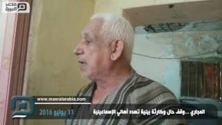 بالفيديو| المجاري تصادر حياة الإسماعلاوية