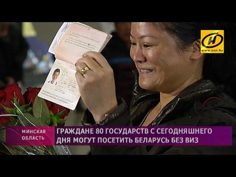 знакомства в белоруссии без регистрации на сайте