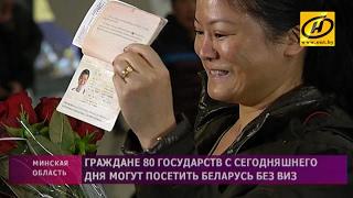 видео Беларусь ввела безвизовый режим для граждан 80 стран