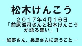 2017年4月16日 前原誠司さんと松木けんこうが語る集い その1 前原誠司 検索動画 26