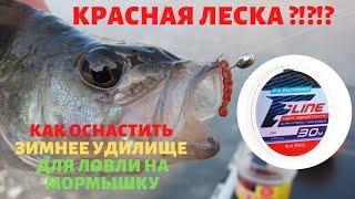 Как оснастить зимнюю удочку БАЛАЛАЙКУ на мормышку? КРАСНАЯ леска на зимнюю рыбалку.