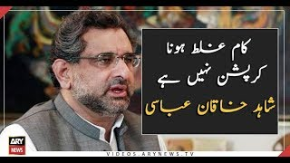 Error in work is not corruption: Shahid Khaqan Abbasi