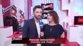✔Николай Заболотски  ♫♫ Интервью после Слепого прослушивания шоу ГОЛОС 4 04.09.2015