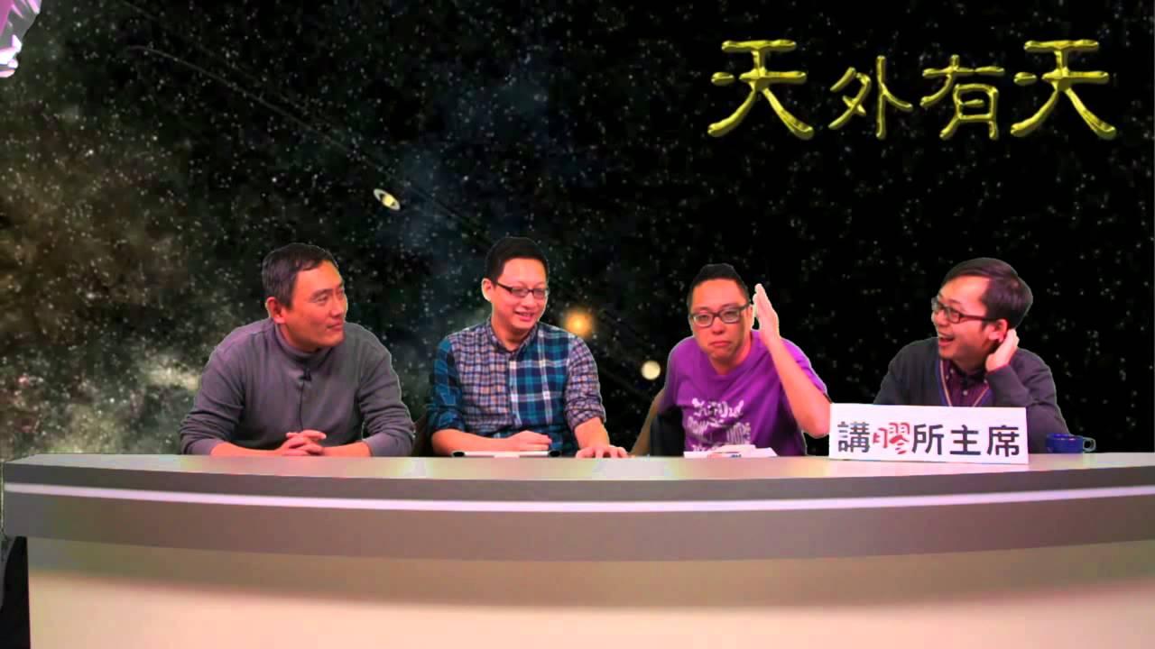 李慧玲被炒之謎〈天外有天〉2014-02-12 a - YouTube