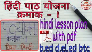 nios d.el.ed , b.ed, d.el.ed hindi lesson plan