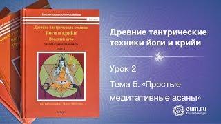 Урок 2. Тема 5.Простые медитативные асаны