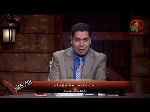 اسألوا التاريخ (جزء 2) - أنا مش كافر - Alkarma tv