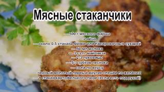 Фарш рецепты приготовления.Мясные стаканчики