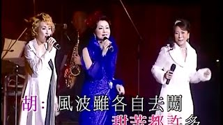 呂珊 / 胡美儀 / 蘇姍 - Opening & 千個太陽 (金曲迴響姊妹情演唱會)