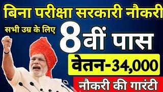 8th Pass Sarkari Naukri 2019// All India Direct Recruitment 2019 // Govt Jobs // Sarkari Naukri 2019
