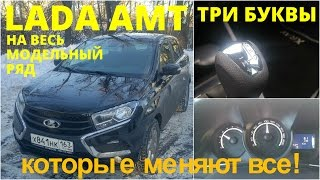 Что такое AMT на примере Lada Xray (4k)