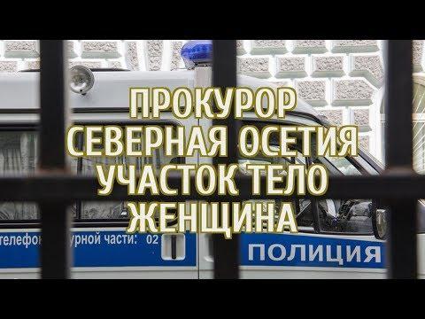 🔴 На даче экс-прокурора Северной Осетии нашли труп женщины