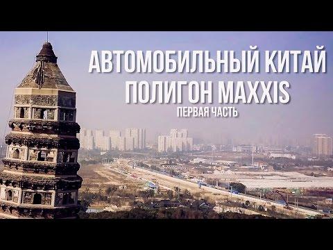 Шины Maxxis Максис резина Отзывы о шинах Maxxis