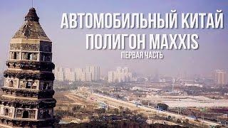 Летние шины 2017: Maxxis vs Goodyear. Автомобильный Китай. Арабский дрифт на 160 км/ч.