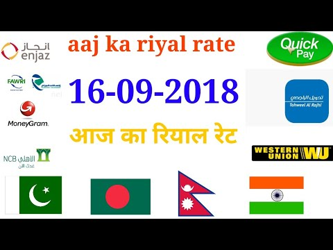 Saudi News Today Riyal Exchange Rate 16 09 2018 India Stan Desh Nepal