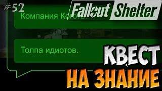 Испытание Игровое Шоу 2   Fallout Shelter (Симулятор убежища) [52]