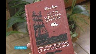 Книги писателя-фантаста Жюля Верна. ''Книжная полка'' - выпуск 31