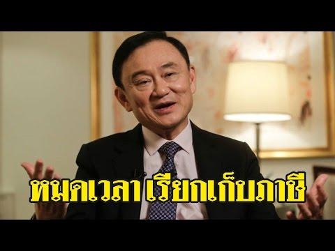 ย้อนหลัง รุกเก็บภาษีขายหุ้นชินคอร์ป1.6หมื่นล.  : ขีดเส้นใต้เมืองไทย