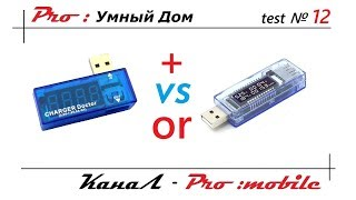 USB измеритель емкости аккумулятора телефона. USB tester. Will it works? Exp. 12