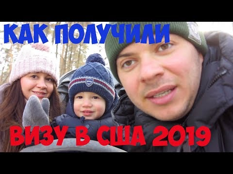 Как мы получили ВИЗУ В США САМОСТОЯТЕЛЬНО. В Москве. Февраль 2019. Что еще нужно знать.