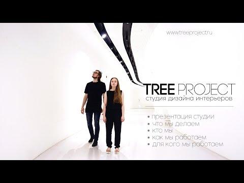 видео о студии дизайна интерьеров TREE PROJECT | работа дизайнера