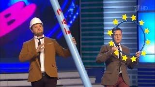 КВН Союз - Песня про санкции ЕС