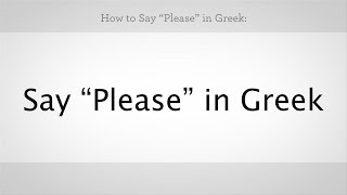 "How to Say ""Please"" in Greek 
