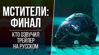 Кто озвучил трейлер «Мстители: Финал» | Русская озвучка трейлера Мстители 4 (MARVEL 2019)