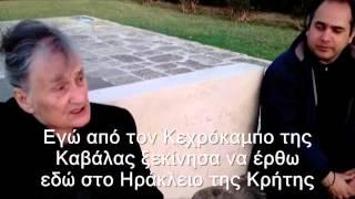 Η ΚΕΡΕΚΗ ΣΤΟΝ ΤΑΦΟ ΤΟΥ ΝΙΚΟΥ ΚΑΖΑΝΤΖΑΚΗ
