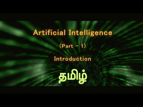 Artificial Intelligence (தமிழ் ) - Part 1 : Introduction