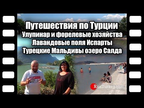 Путешествия по Турции // Лавандовые поля Испарты // Турецкие Мальдивы озеро Салда