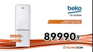 Технодом Beko Холодильник 10 kaz(, 2016-05-13T08:17:57.000Z)