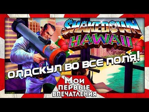 Shakedown: Hawaii - ПИКСЕЛЬНАЯ ГТА