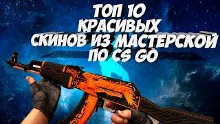 ТОП 10  КРАСИВЫХ  СКИНОВ ИЗ МАСТЕРСКОЙ  ПО CS GO /TOP 10
